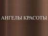 АНГЕЛЫ КРАСОТЫ, салон красоты Челябинск