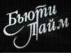 БЬЮТИ ТАЙМ, салон часов Челябинск