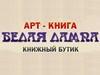 БЕЛАЯ ЛАМПА, книжный магазин Челябинск