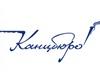 КАНЦБЮРО, торговая компания Челябинск