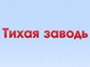 ТИХАЯ ЗАВОДЬ, рыболовный магазин Челябинск