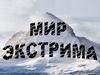МИР ЭКСТРИМА, магазин-салон Челябинск