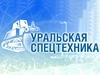 УРАЛЬСКАЯ СПЕЦТЕХНИКА Челябинск