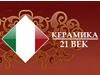 КЕРАМИКА 21 ВЕК, оптово-розничная компания Челябинск