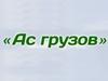 АС ГРУЗОВ, транспортная компания Челябинск