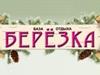 БЕРЕЗКА, база отдыха Челябинск