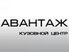 АВАНТАЖ, кузовной центр Челябинск