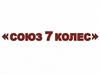СОЮЗ 7 КОЛЕС, автосервис Челябинск