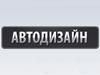 АВТОДИЗАЙН, автосервис Челябинск