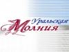 УРАЛЬСКАЯ МОЛНИЯ, ледовый дворец Челябинск