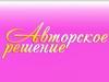 АВТОРСКОЕ РЕШЕНИЕ, студия дизайна Челябинск