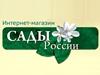 САДЫ РОССИИ НПО интернет-магазин Челябинск