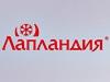ЛАПЛАНДИЯ магазин верхней одежды Челябинск