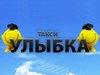 УЛЫБКА, такси Челябинск