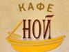 НОЙ, кафе Челябинск