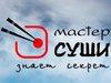 МАСТЕР СУШИ, служба доставки Челябинск