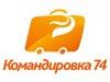 КОМАНДИРОВКА 74, квартирное бюро Челябинск