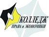 КОЛЛЕДЖ ПРАВА и ЭКОНОМИКИ Челябинск