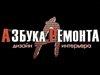 АЗБУКА РЕМОНТА, дизайн-студия Челябинск