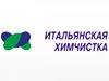 ИТАЛЬЯНСКАЯ ХИМЧИСТКА Челябинск