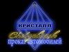 КРИСТАЛЛ, салон автопроката Челябинск