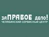 ЗАПРАВОЕ ДЕЛО, сервисный центр Челябинск