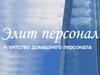 ЭЛИТ ПЕРСОНАЛ, агентство Челябинск