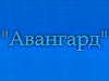 АВАНГАРД, IT-компания Челябинск