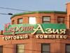 ЕВРОПА АЗИЯ торговый комплекс Челябинск