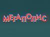 МЕГАПОЛИС, КРК, кинотеатр, боулинг Челябинск