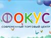 ФОКУС, ТРЦ торгово-развлекательный центр Челябинск