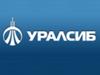 БАНК УРАЛСИБ, филиал Челябинск