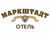МАРКШТАДТ, гостиница, ресторан Челябинск