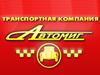 АВТОМИГ, транспортная компания Челябинск