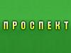 ПРОСПЕКТ, автошкола Челябинск