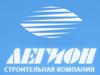ЛЕГИОН, строительная компания Челябинск