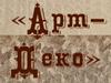 АРТ-ДЕКО, дизайн-студия Челябинск