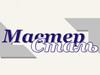 МАСТЕР-СТАЛЬ, производственно-торговая компания Челябинск
