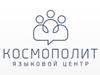 КОСМОПОЛИТ, языковой центр Челябинск