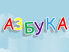 АЗБУКА, детский центр развития Челябинск