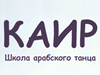 КАИР, школа арабского танца Челябинск