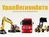 УРАЛЛЕГИОНАВТО, автотранспортная компания Челябинск