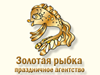 ЗОЛОТАЯ РЫБКА, праздничное агентство Челябинск