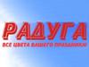 РАДУГА, праздничное агентство Челябинск