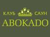 АВОКАДО, клуб саун Челябинск