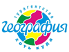 ГЕОГРАФИЯ, турагентство Челябинск