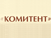 КОМИТЕНТ, колледж Челябинск