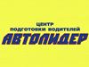 АВТО ЛИДЕР, автошкола Челябинск