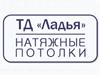 ЛАДЬЯ, торговый дом Челябинск