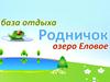 РОДНИЧОК, база отдыха Челябинск